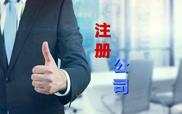 苏州代理公司注册
